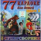 Karaoke 77 Best Children Songs Vol 3