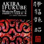 Akira Ifukube Works For Piano Vol. 1