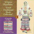 Greek Traditional Music Vol 06