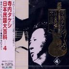 Japanese Folk Songs V.4