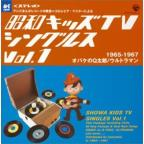Showa Kids TV Singles V.1 (1965-1967)