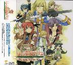 Atelier Lise-Oldol No Renkin Video Game Soundtrack