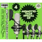 Momotto Talk Special CD 4