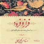 Faraz O Forud (Radifs Of Iranian Vocal Music) - Vol.6:Homayun
