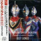Ultraman Super Special Select