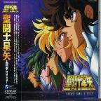 Saint Seiya: The Best