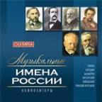 Musical Russian Names. Composers. Vol. 1