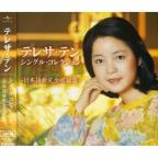 Teresa Teng Single Collection