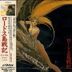 Record Of Lodoss War V.1