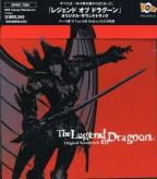 Legend of Dragoon, Vol. 2