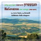 Our Songs (1967-2011): The Very Best of the Israeli Kibbutz Folk Singers