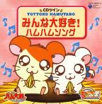 CD Twin Tottoko Hamtaro