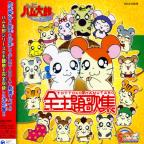 Hamtaro: Theme Song Collection