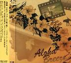 Aloha Breeze 2: Movie Songs