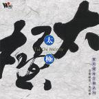browse 296 Chinese music albums to choose music for tai chi, qigong, meditation and massage practice.
