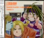 Fullmetal Alchemist: Radio DJCD Hagaren Broadcasting Station