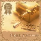 Oto No Gift Box: Te Mawashi Orgel