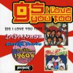 GS I Love You Too: Japanese Garage Bands of the '60s