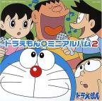 Doraemon Mini Album Vol. 2
