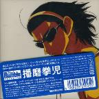 School Rumble: Kenji Harima