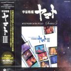 Space Battleship Yamato III: Bgm Collection