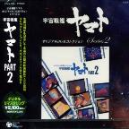 Space Battleship Yamato Part 2: Bgm Collection