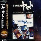 Space Battleship Yamato the New Voyage: Bgm Collection