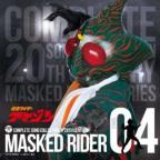 Masked Rider 40th 4: Masked Kamen Rider Amazon