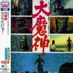 Daimajin: Movie Original BGM Collection