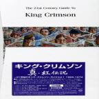 Frame by Frame: The Essential King Crimson