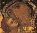Stichera by Ivan the Terrible