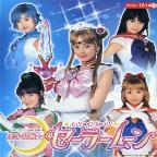 Sailor Moon V.3