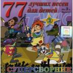 77 Best Children Songs Vol 2