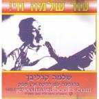 In Concert With Ayn Sapheq