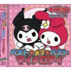 Onegai My Melody-Best Of