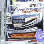 Cover Song Album: Greatest Cover