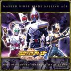 Masked Rider Blade: Missing Ace/TV BGM