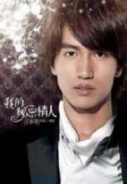 My Secret Lover Jerry Yan