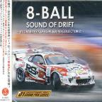 Vol. 2 - D1 Grand Prix Official Sound Collection