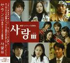Salan 3-Korean TV Drama Theme Song