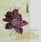 Chinese Traditional Erhu Music, Vol. 1