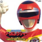Turbo Ranger Complete Song Collectio