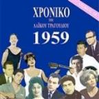 Chronicle Of Greek Popular Song 1959, Vol. 10