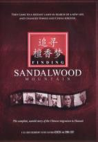 Finding Sandalwood Mountain