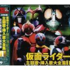 Super Hero Chronicle: Masked Rider, Vol. 1