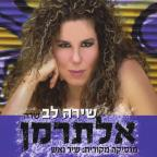 Shira Lev Sings Alterman