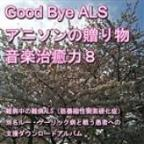 Good-Bye Als! Present Of The Anime Music (Music Healing Power) 8
