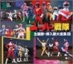 Super Hero Chronicle: Super Sentai, Vol. 1