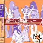 300 Hits in Japan 1965 - 1984, Vol. 4: 1970 - 71