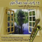 12 Israeli Songs Played on Saxophone